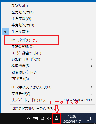 Microsoft IMEのアイコンを右クリックしIMEパットを選択・起動-Windows 10