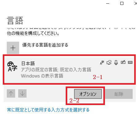 【日本語】をクリックし「オプション」を押す-Microsoft Edgeの入力候補機能