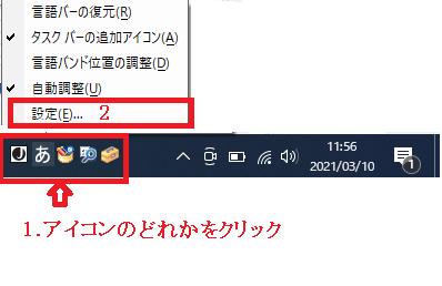 IMEアイコンを右クリックし、表示された一覧から「設定」をクリック-Microsoft Edgeの入力候補機能