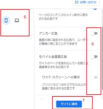 デバイスを選び、広告の表示非表示を選択し、サイトに適応する-広告のフォーマットを押す-オーバーレイ広告の表示非表示設定をするには-Googleアドセンス