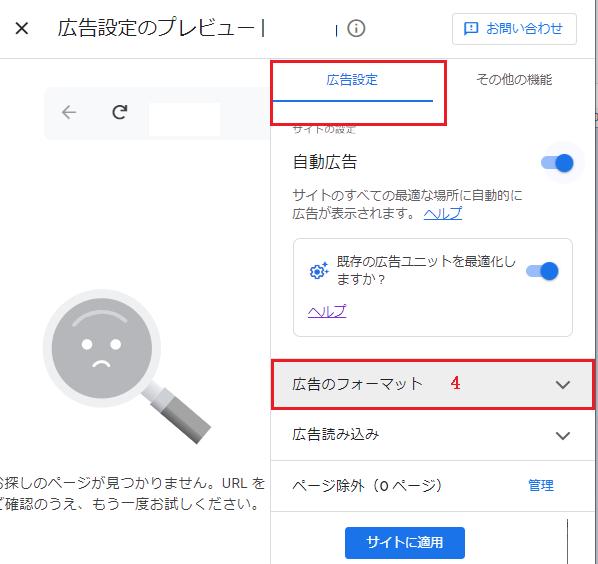 広告のフォーマットを押す-オーバーレイ広告の表示非表示設定をするには-Googleアドセンス