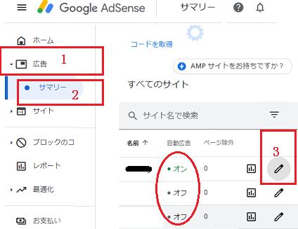 オーバーレイ広告の表示非表示設定をするには-Googleアドセンス