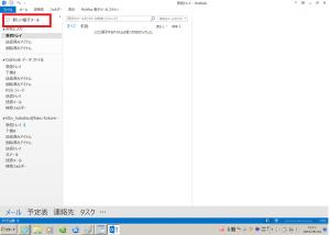 新しい電子メール