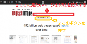 閉鎖されたwebページのURLを入力