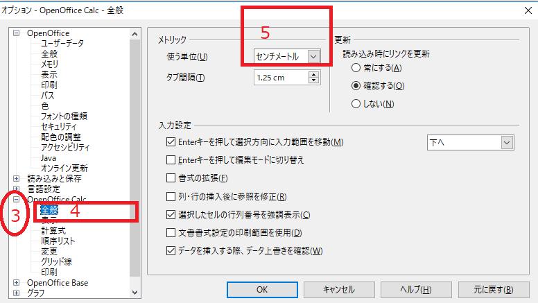 使う単位-オプション-OpenOfficeCalc