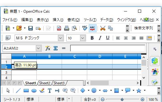 OpenOfficeCalcの幅や高さの単位をセンチ以外にする