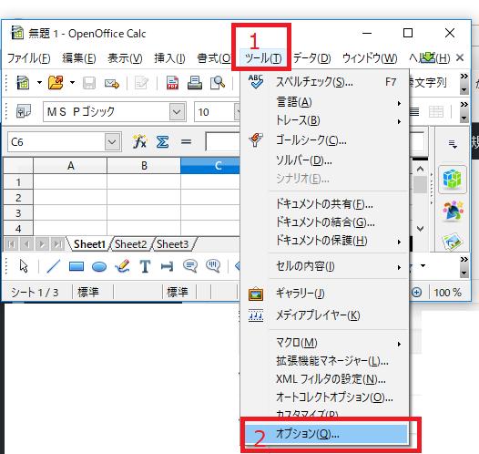 ツール-オプション-単位の変更OpenOfficeCalc