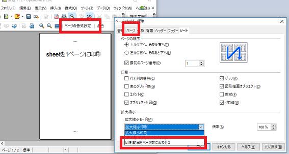 ページの書式設定-複数ページを1ページに印刷-OpenOffice Calc