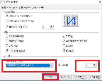 印刷範囲をページ数に合わせる-ページ設定-複数ページを1ページに印刷-OpenOffice Calc