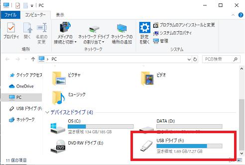USBドライブ-デバイスとドライブ-〔コンピュータ(マイコンピュータ・PC)〕-Windows10