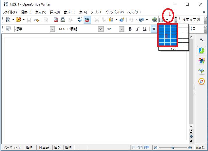 ツールバーの〔表〕の▼から表を作る-OpenOffice Writerで表を作る