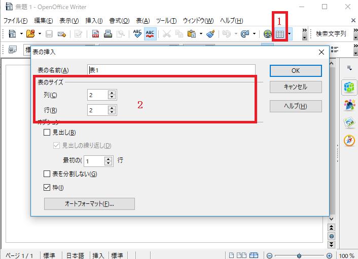 ツールバーの〔表〕から表を作る-OpenOffice Writerで表を作る