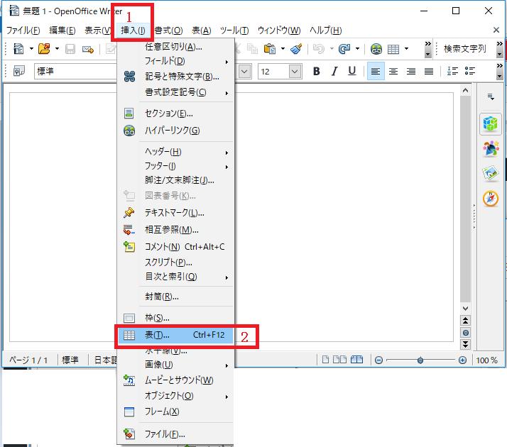「タブ」の〔挿入〕から表を作る1~2-OpenOffice Writerで表を作る