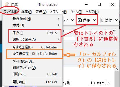 〔ファイル〕タブから保存-Thunderbird