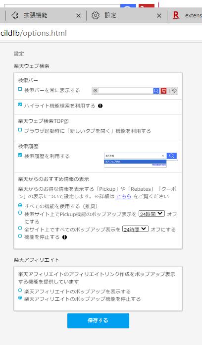 楽天ウェブ検索の設定2-Microsoft Edge