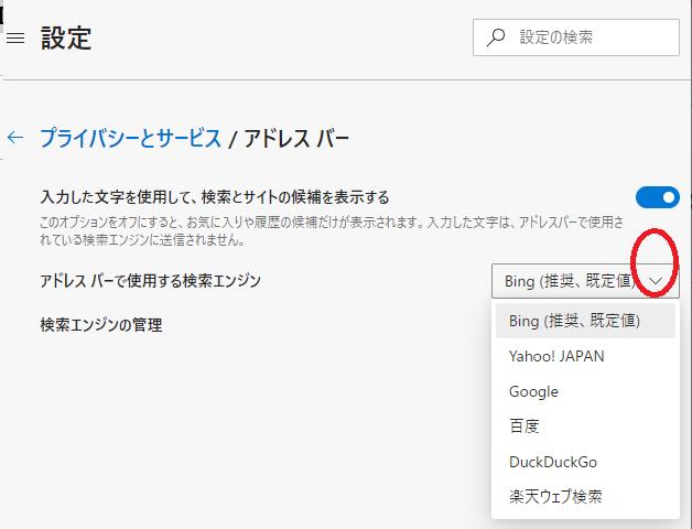 「アドレスバーで使用する検索エンジン」を選択-設定-Microsoft Edge-ブラウザ