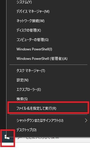 ファイル名を指定して実行-Windows10