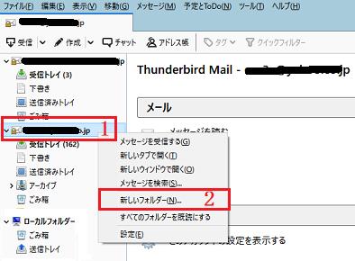 フォルダを作る-Thunderbird