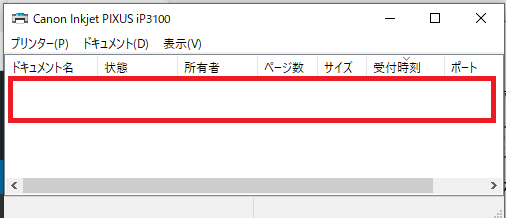 ファイルが残っていれば赤枠の中にファイルの詳細が表示される-作業キュー-プリンターの状態を見る