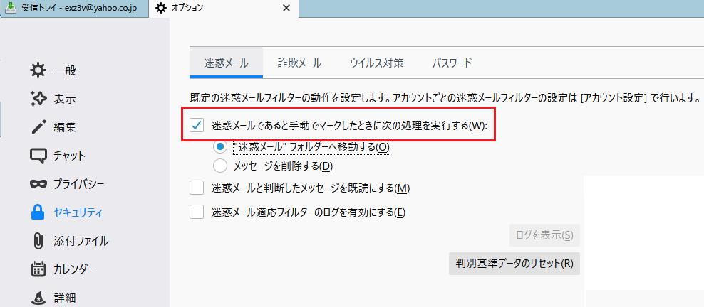 共通の迷惑メール設定2-ツール-アカウント設定-Thunderbird