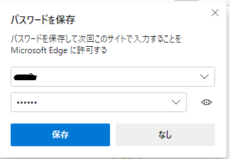 パスワードの保存-Microsoft Edge