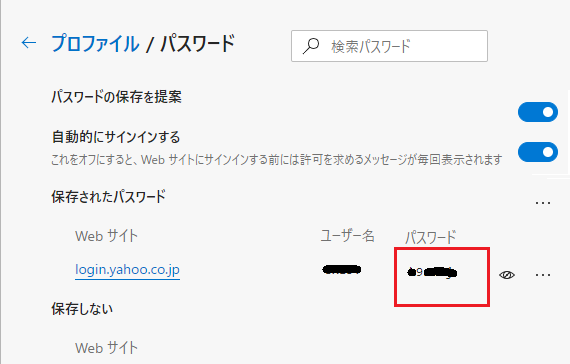 ブラウザに保存されたパスワードが丸見えになる-Microsoft Edge