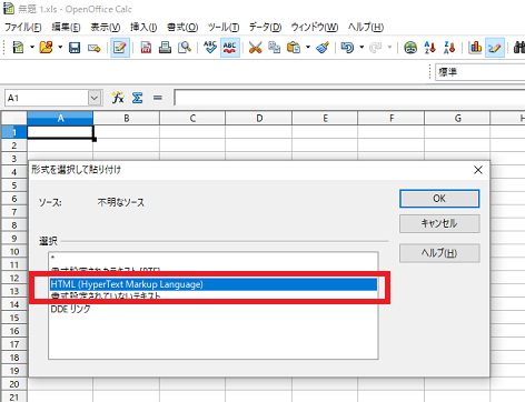 OpenOffice Writerの表をCalc(表計算ソフト)HTML形式で貼り付け