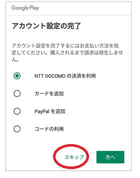 支払方法を登録しない-アカウントの設定の完了-Googleplay