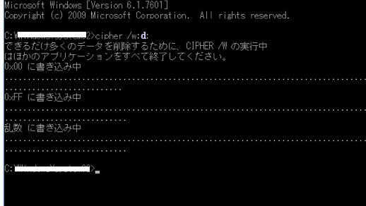 Windows標準の機能コマンド・プロンプトでipherコマンド-データ上書き