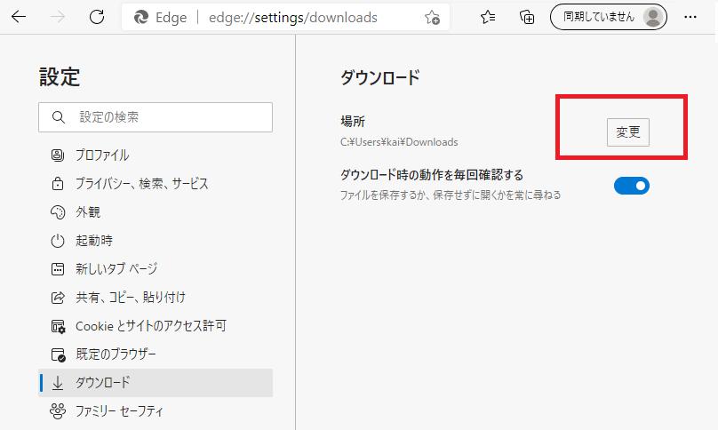 「ダウンロード場所」の隣の〔変更〕ボタンを押す-Microsoft Edge