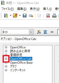 OpenOffice Calcの+部分を押す-「ツール」→「オプション」-Bookごとに非表示-OpenOffice Calcでゼロを非表示にする