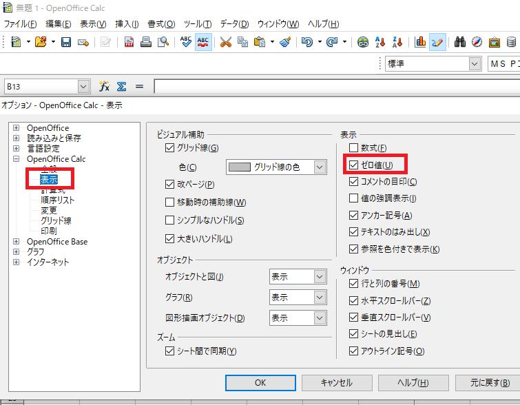 「表示」を押し、「ゼロ値」のチェックを外し、「OK」を押す-Bookごとに非表示-OpenOffice Calcでゼロを非表示にする