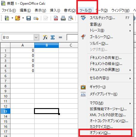 「ツール」→「オプション」-Bookごとに非表示-OpenOffice Calcでゼロを非表示にする