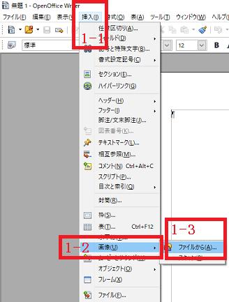 画像をファイルから挿入-OpenOfficeWriter