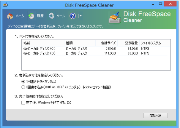 Disk FreeSpace Cleanerの設定