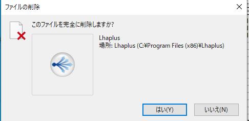 ファイルを完全に削除するかどうか聞かれるので「はい」を押すゴミ箱を空にする
