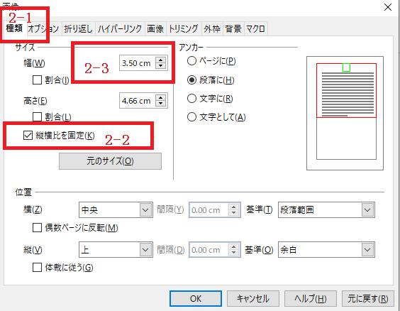 画像のサイズを指定する-証明書写真を作る-OpenOfficeWriter