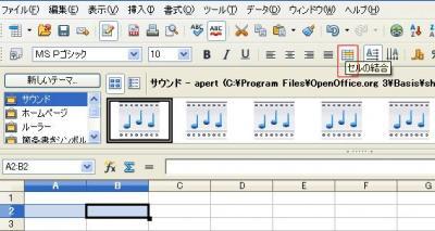 Apache OpenOfficeのセルの結合