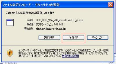 OpenOffice.org ダウンロードセキュリティ警告