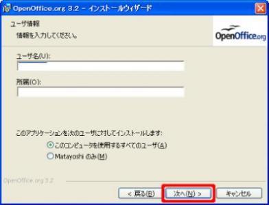 OOOインストール時の使用者情報の登録画面
