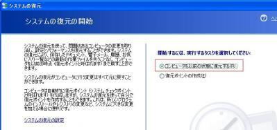システムの復元選択画面