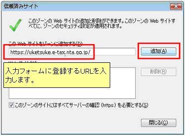 信頼済みサイトの登録2