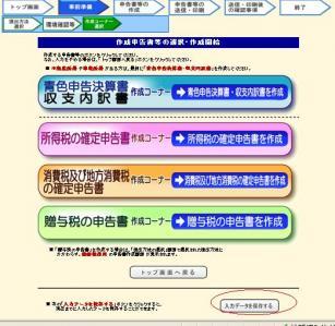 作成書類の選択画面