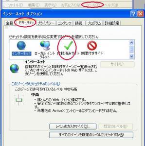 インターネットオプションセキュリティ