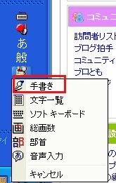 IMEパット・手書き