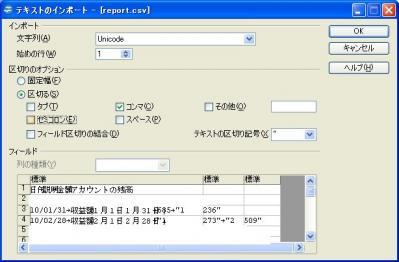 GoogleアドセンスCSVファイル1