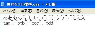 標準TXT