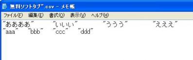 """タブと""""TXT"""