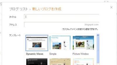 google無料ブログ、blogger、タイトル・アドレス・テンプレートの選択