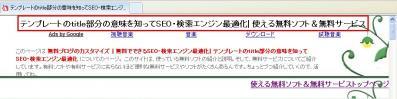SEO 検索エンジン 最適化 ヘッダー title div